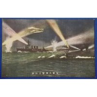 1930's Navy Postcard Warship & Night Raid Exercise
