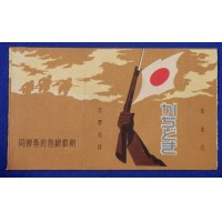 "1930's Cigarettes Pack Label "" Kachidoki "" ( A Shout of Victory) by Governor General of Korea Tobacco Monopoly Bureau"