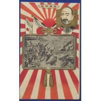 1900s Postcard Russo-Japanese War the Fall of Port Arthur Commemorative with Portrait of General Maresuke Nogi