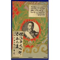 1910's Japanese Postcard Admiral Togo Heihachiro and His Calligraphy Work