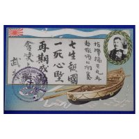 1910's Postcard Commander Takeo Hirose & His Calligraphy of Determination toward Port Arthur Blockading Operation