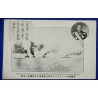1900's Postcard Admiral Togo & His Fleet Tactics in the Battle of Tsushima