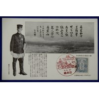 1935 Postcard General Nogi Maresuke, 203 Hill at Port Arthur & His Poertry