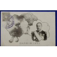 1906 Postcard One Year Anniversary of the Battle of Tsushima