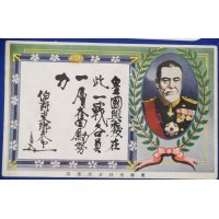 1920's Postcard Admiral Togo Heihachiro and His Calligraphy Work