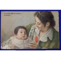 "1930's Postcard Patriotic Mother & Baby ""Imperial Japan National Defense Society """