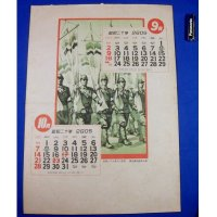 1945 Calendar with National spirits mobilization art