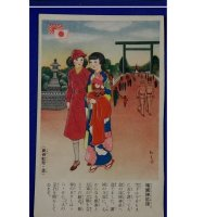 "1940's Postcard Wartime Homefront Duty ""Visiting Yasukuni Shrine """