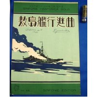 "1928 Harmonica Navy Music Score ""Warship Shikishima March """