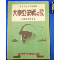 "1942 Military Song Score ""Decisive battle in the Great East Asia War """
