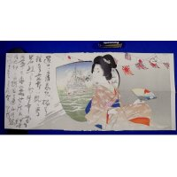 1905 Letter Sheet Russo Japanese War Time Battleship & Kimono Woman