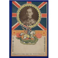 1910's Postcard Commemorative for the Visit of the Prince of United Kingdom