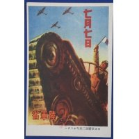 1940 Japan Postcard Sino-Japanese War 3rd Anniversary