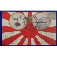 1908 Japanese Postcard : Navy Review in Kobe & Memorial Song Lyrics