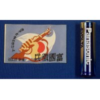 1930's Japanese Cigarette Pack Label with Advertising of Conscription Insurance Policy