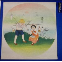 1940's Japanese Fan Print with Children Art & Ramark on Prospering Asia