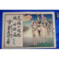 1904 Salt Store Ads Print  Russo-Japanese War time Meiji Emperor