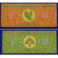 1940 Taxi Tickets Commemorative for the 2600th Anniversary of the Imperial Reign