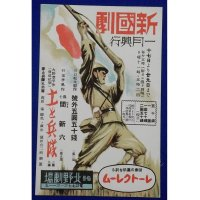 "1930's Postcard Sino Japanese War Time Play ""Mud and Soldiers"""