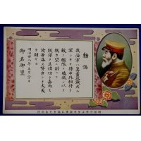 1920's Postcard the Meiji Emperor's Rescript on Victory of Battle of Tsushima