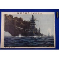 "1930's Japanese Poster ""The Imperial Navy Combined Fleet commenced its actions"""