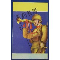 1930's Japanese New Year Greeting Postcard with Soldier Art