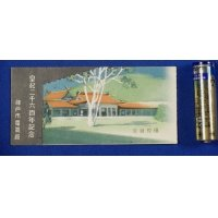 1940 Japanese Train Ticket Commemorative for the 2600th Anniversary of the Imperial Reign