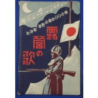 "1930's Sino Japanese War Postcards ; Army Song Lyrics & Photo ""Field Encampment Song"""