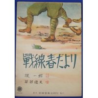 "1930's Sino Japanese War Military Song Score ""Letter in spring from the front"""