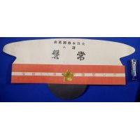 "1940's Japanese Sake Advertising Paper (cardbord) Hat with Patriotic Art ""Tokiwa"""