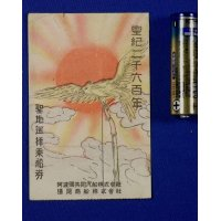 1940 Japanese Steamship Boarding Ticket  Commemorative for the 2600th Anniversary of the Imperial Reign