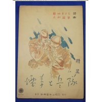 "1939 Sino Japanese War Army Song Score ""Soldiers & Cigarettes"""