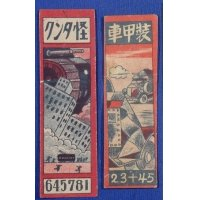 1920's Military Art Japanese Menko Cards