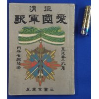 1894 1st Sino-Japanese War Military Song Book with Medal Art Cover