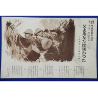 "1930's Sino Japanese War Postcard Soldier Art & Military Song ""Father, you were strong"""