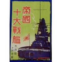 1930's Japanese Navy Postcard Warship & Night Raid Exercise