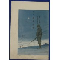 "1930's Flyer of Sino Japanese War Military Song Lyrics on Manchuria ""Manchuu Fubuki  = snowstorm of Manchuria"""
