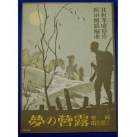 "1930's Sino Japanese War Military Song Score ""Dreams at a bivouac"""