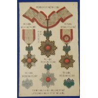 1910's Japanese Postcards Imperial Medals