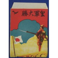 "1930's Japanese Confectionery Paper Bag ""Imperial Army's Victory"""