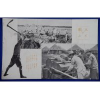 "1930's Japanese Postcard Manchuria Youth Pioneers Slogan ""Fight the Mud"""