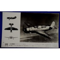 1940's Japanese News Photo Cards for Enemy Planes Identification (US Air force)