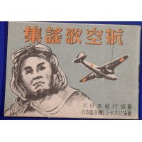 1940's Japanese Military Aviation Song Lyrics Mini Book