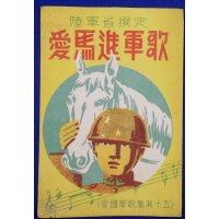"1930's Japanese Army Postcards ""Beloved War Horses Marching Song"""