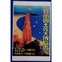 1937 Japanese Summer Season Greeting Postcard Ads Poster Art of Nankoku Tosa Great Exposition