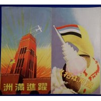1930's Japanese Flyer of Manchuria Guide