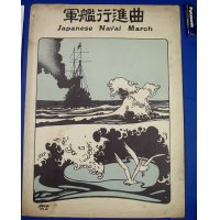 "1920 Japanese Navy Song Score ""Battleship March"""