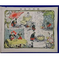 "1900's Russo Japanese War Letter Sheet ""Life in battlefront"""