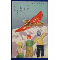 "1940 Japanese New Year Greeting Postcard ""Winged Sled"""