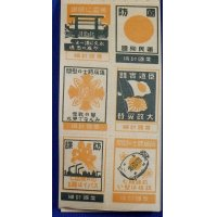 1940's Japanese Mail Sealing Stickers Book with Wartime Slogan